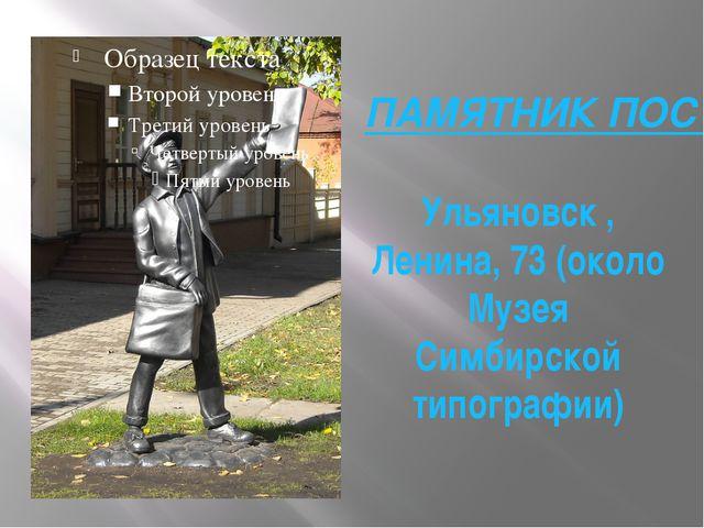 ПАМЯТНИК ПОСЫЛЬНОМУ МАЛЬЧИКУ Ульяновск , Ленина, 73 (около Музея Симбирской т...