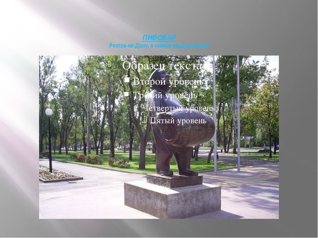 ПИВОВАР Ростов-на-Дону, в сквере им.Дортмунда