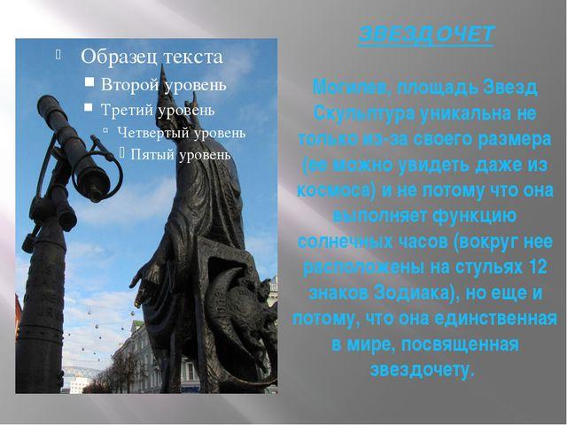 ЗВЕЗДОЧЕТ Могилев, площадь Звезд Скульптура уникальна не только из-за своего...