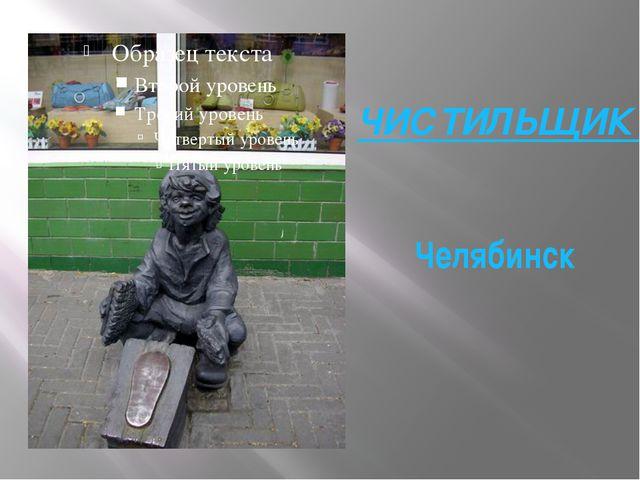 ЧИСТИЛЬЩИК ОБУВИ Челябинск