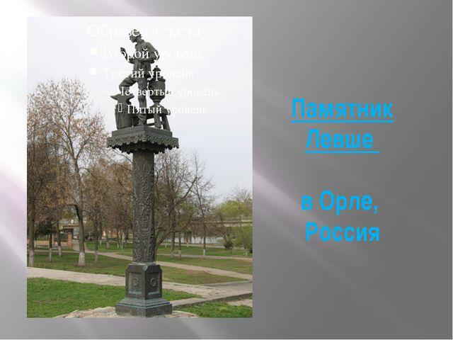 Памятник Левше в Орле, Россия