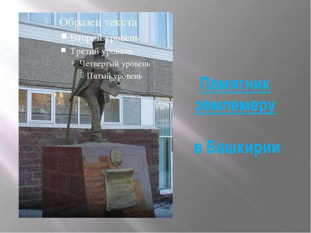 Памятник землемеру в Башкирии