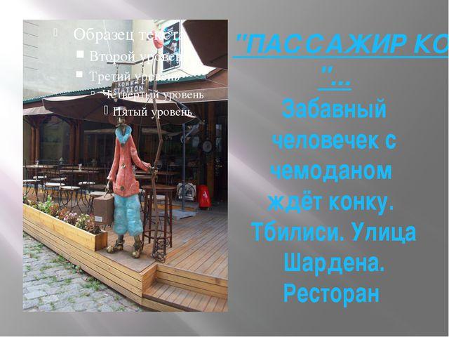 """""""ПАССАЖИР КОНКИ""""... Забавный человечек с чемоданом ждёт конку. Тбилиси. Улиц..."""