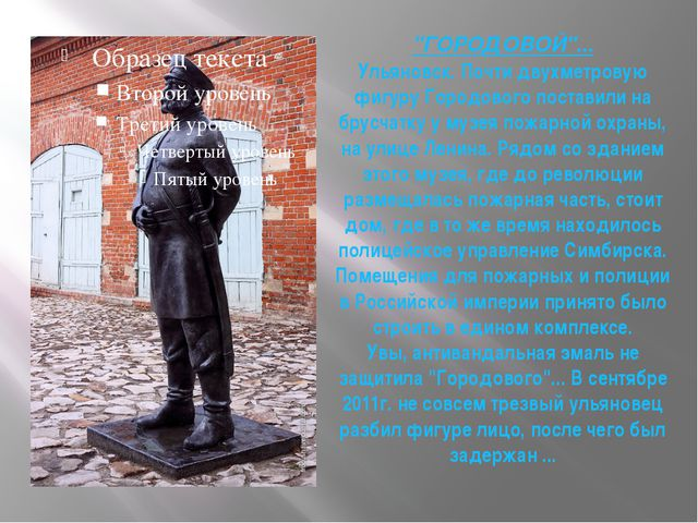 """""""ГОРОДОВОЙ""""... Ульяновск.Почти двухметровую фигуру Городового поставили на б..."""