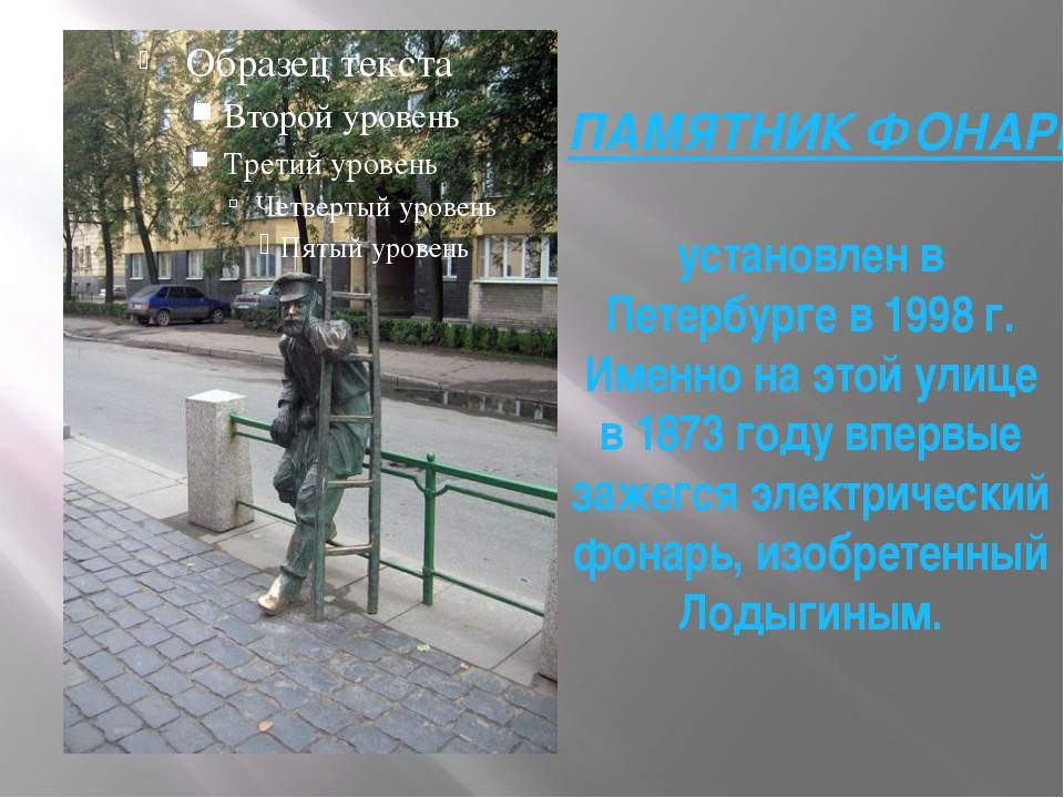 ПАМЯТНИК ФОНАРЩИКУ установлен в Петербурге в 1998 г. Именно на этой улице в 1...