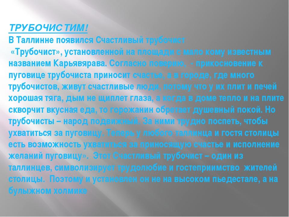 ТРУБОЧИСТИМ! В Таллинне появился Счастливый трубочист «Трубочист», установлен...