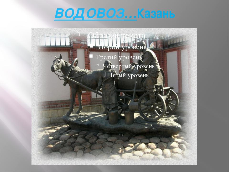 ВОДОВОЗ…Казань