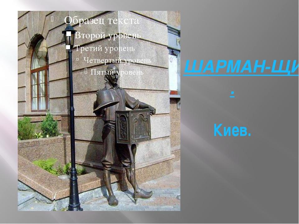 ШАРМАН-ЩИК. Киев.