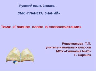 Русский язык. 3 класс. УМК «ПЛАНЕТА ЗНАНИЙ» Тема: «Главное слово в словосоче