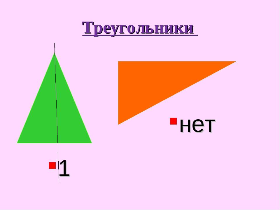 Треугольники 1 нет