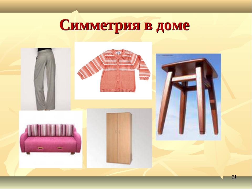 Симметрия в доме *