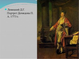 Левицкий Д.Г. Портрет Демидова П. А. 1773 г.