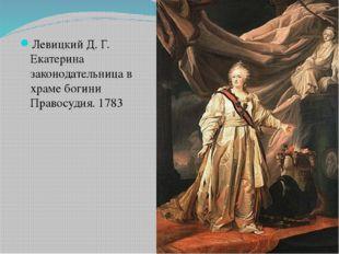 Левицкий Д. Г. Екатерина законодательница в храме богини Правосудия. 1783