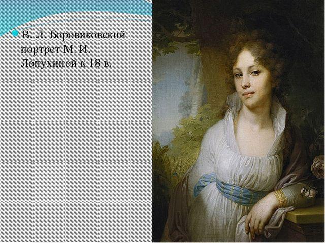 В. Л. Боровиковский портрет М. И. Лопухиной к 18 в.