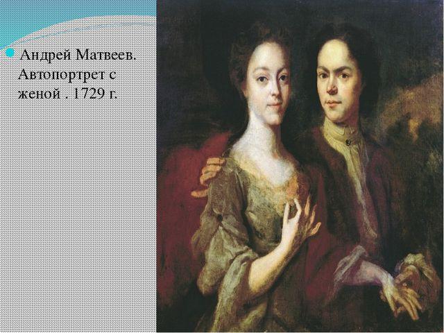 Андрей Матвеев. Автопортрет с женой . 1729 г.