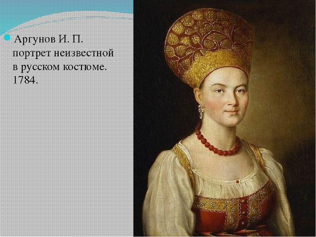 Аргунов И. П. портрет неизвестной в русском костюме. 1784.