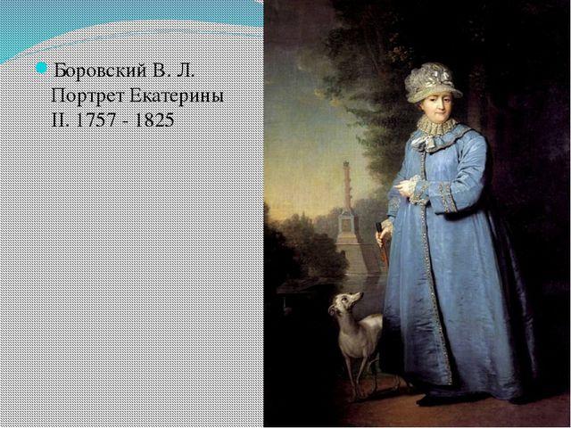 Боровский В. Л. Портрет Екатерины II. 1757 - 1825