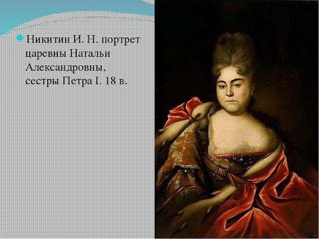 Никитин И. Н. портрет царевны Натальи Александровны, сестры Петра I. 18 в.