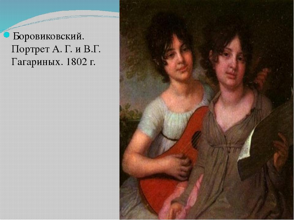 Боровиковский. Портрет А. Г. и В.Г. Гагариных. 1802 г.