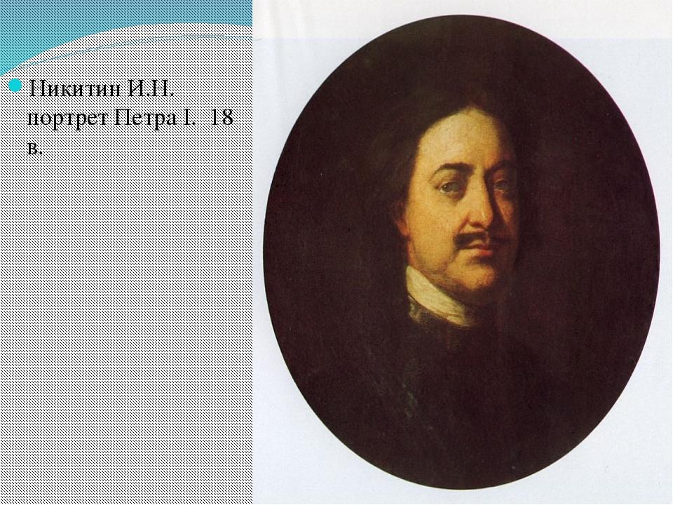 Никитин И.Н. портрет Петра I. 18 в.