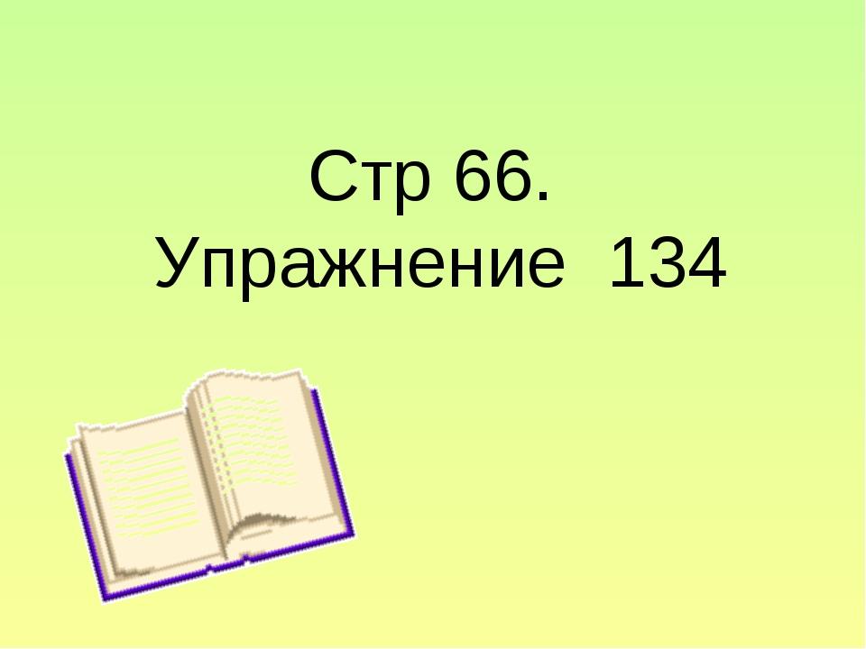 Стр 66. Упражнение 134
