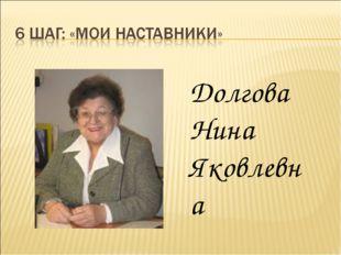 Долгова Нина Яковлевна