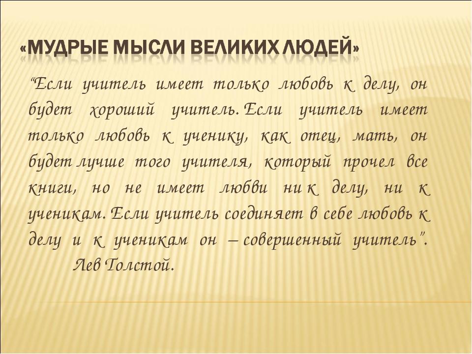 """""""Если учитель имеет только любовь к делу, он будет хороший учитель.Если учит..."""