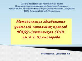 Руководитель: Дьяконова А.Н. Методическое объединение учителей начальных клас