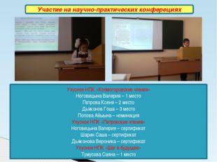 Участие на научно-практических конферециях Улусное НПК «Колмогоровские чтения