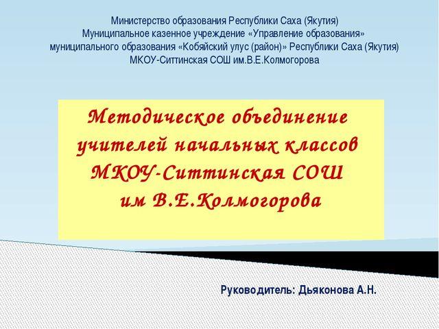 Руководитель: Дьяконова А.Н. Методическое объединение учителей начальных клас...
