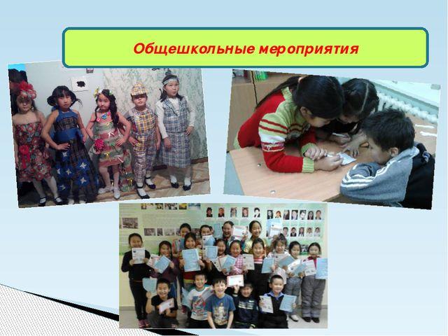 Общешкольные мероприятия
