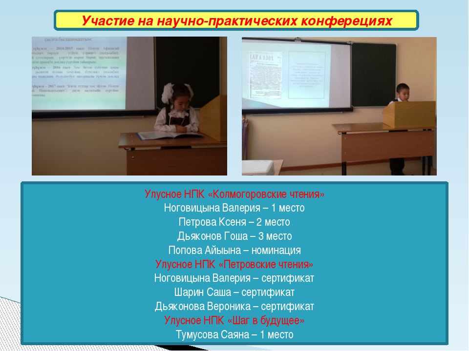 Участие на научно-практических конферециях Улусное НПК «Колмогоровские чтения...