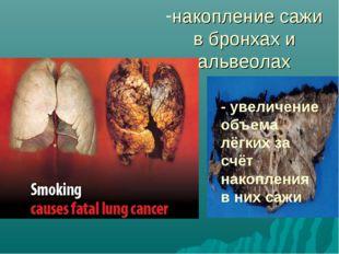 накопление сажи в бронхах и альвеолах 1. cf; - увеличение объема лёгких за сч
