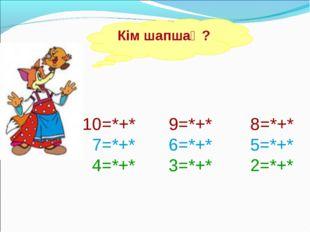Кім шапшаң? 10=*+* 9=*+* 8=*+* 7=*+* 6=*+* 5=*+* 4=*+* 3=*+* 2=*+*