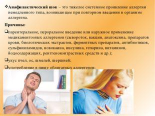 Анафилактический шок – это тяжелое системное проявление аллергии немедленного