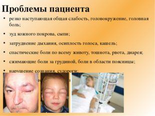 Проблемы пациента резко наступающая общая слабость, головокружение, головная