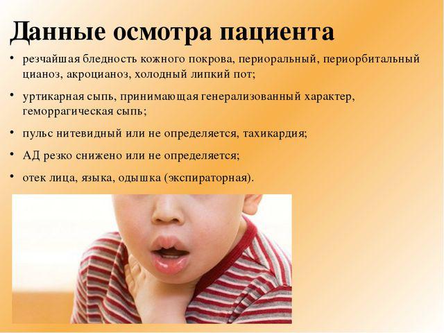 Данные осмотра пациента резчайшая бледность кожного покрова, периоральный, пе...