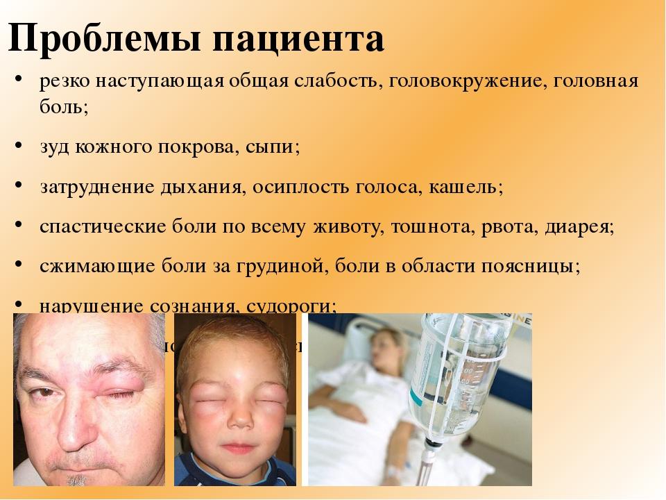 Проблемы пациента резко наступающая общая слабость, головокружение, головная...