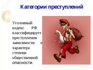 Категории преступлений Уголовный кодекс РФ классифицирует преступления в зави