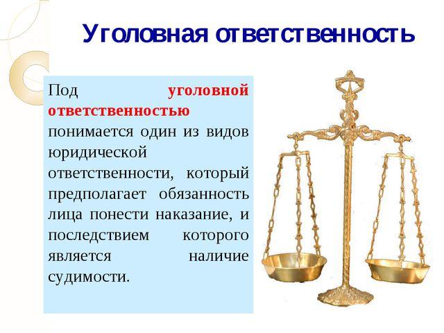 Уголовная ответственность Под уголовной ответственностью понимается один из в...