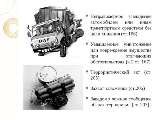 Неправомерное завладение автомобилем или иным транспортным средством без цели...