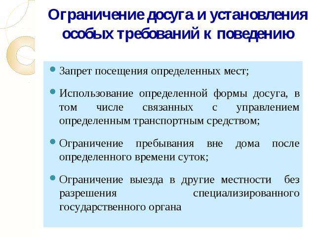 Ограничение досуга и установления особых требований к поведению Запрет посеще...