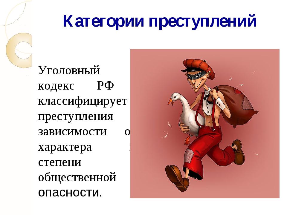 Категории преступлений Уголовный кодекс РФ классифицирует преступления в зави...