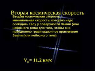 Вторая космическая скорость VII= 11,2 км/с Вторая космическая скорость – мини