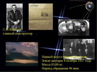 Первый искусственный спутник Земли запущен 4 октября 1957 года Масса 83,60 кг