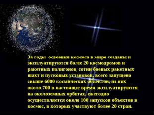 За годы освоения космоса в мире созданы и эксплуатируются более 20 космодромо
