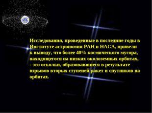 Исследования, проведенные в последние годы в Институте астрономии РАН и НАСА,