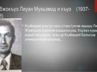 Гъубжокъуэ Лиуан Мухьэмэд и къуэ (1937-1988) Къэбэрдей усак1уэ нэхъ ц1эры1уэх