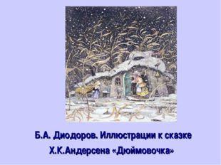 Б.А. Диодоров. Иллюстрации к сказке Х.К.Андерсена «Дюймовочка»
