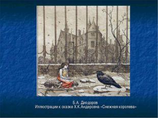 Б.А. Диодоров Иллюстрации к сказке Х.К.Андерсена «Снежная королева»